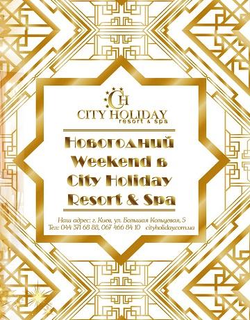 Встречаем новый год в City Holiday Resort & Spa
