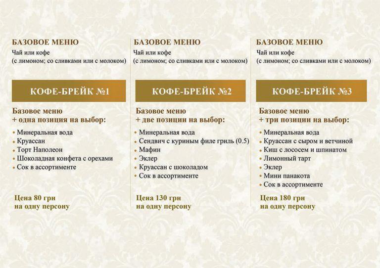 conf-menu-2-3